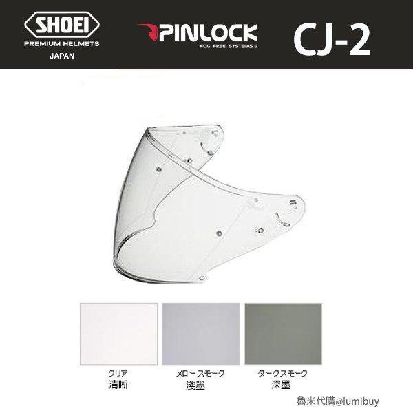 【現貨】SHOEI 半罩安全帽原廠 CJ-2 CJ2 PINLOCK 墨鏡片
