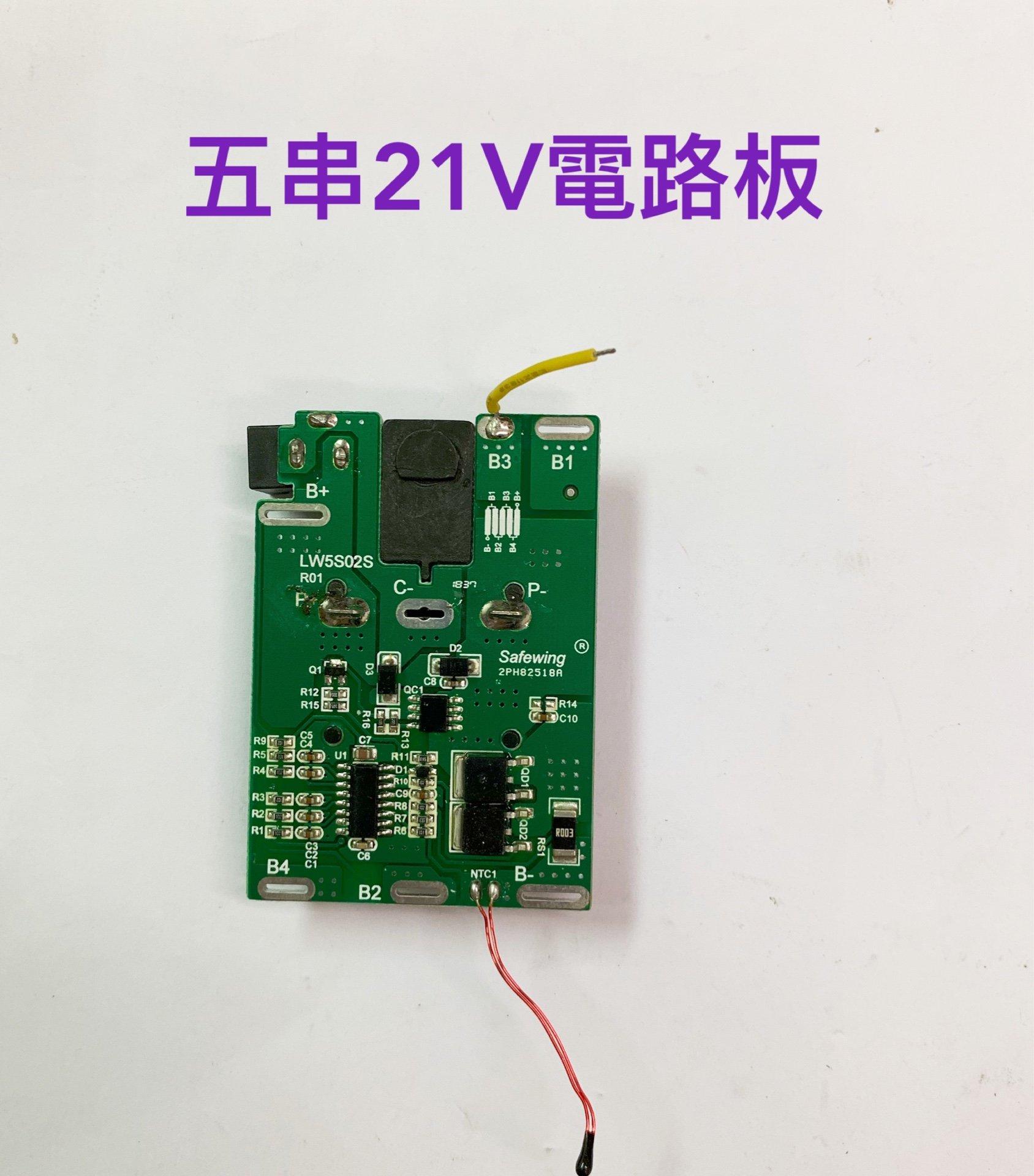 鋰電池保護板 五串21V電路板 電動工具保護板 鋰電池 (不 電池)