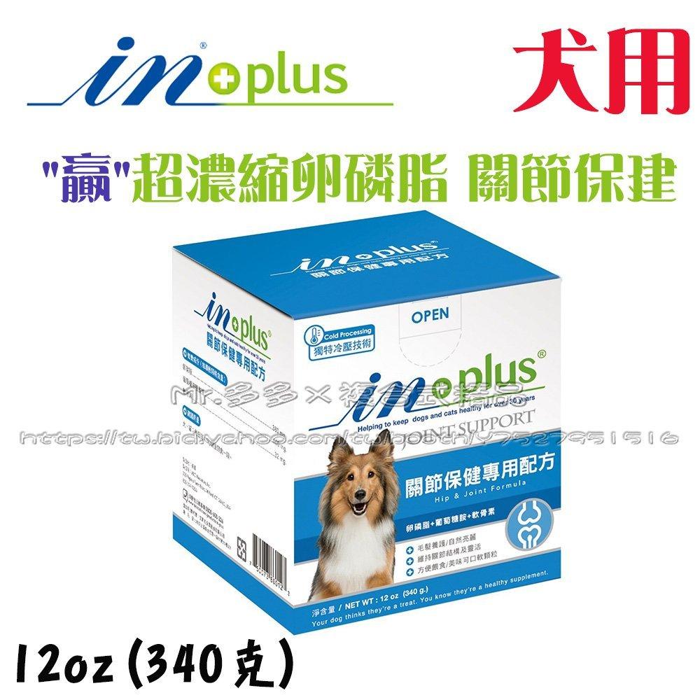 新包裝【Mr.多多】<IN-Plus>贏 超濃縮卵磷脂 關節保健 犬專用 12oz盎司(340克) 低溫冷壓技術