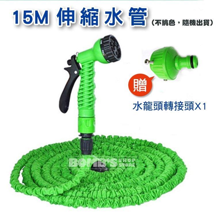 【立達】高壓彈力伸縮水管 15米 50Mt 附7段式水槍 洗車澆花清洗地板牆壁打掃 萬用水龍頭接頭 彈性水管【G49】