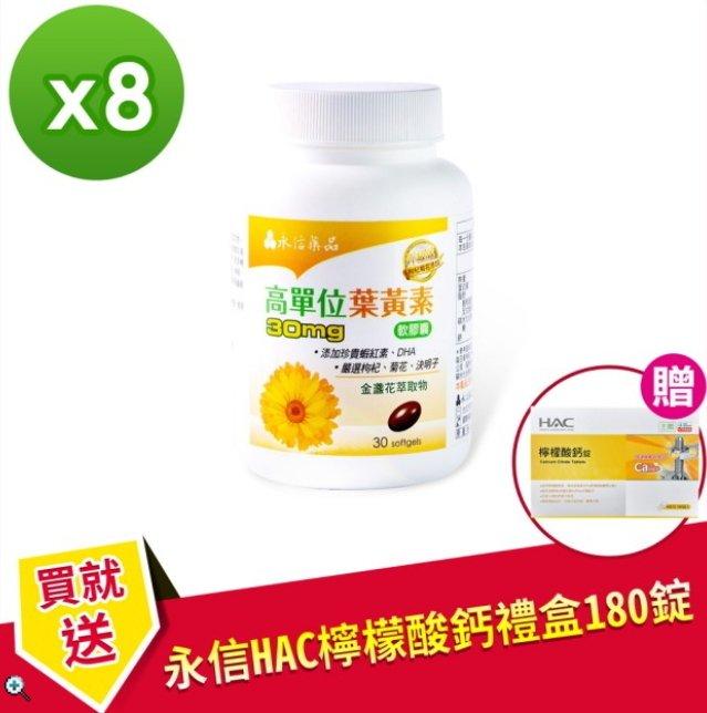 ㊣好便宜保證公司貨✿【永信藥品】高單位葉黃素x8瓶(送HAC檸檬酸鈣錠禮盒180粒)