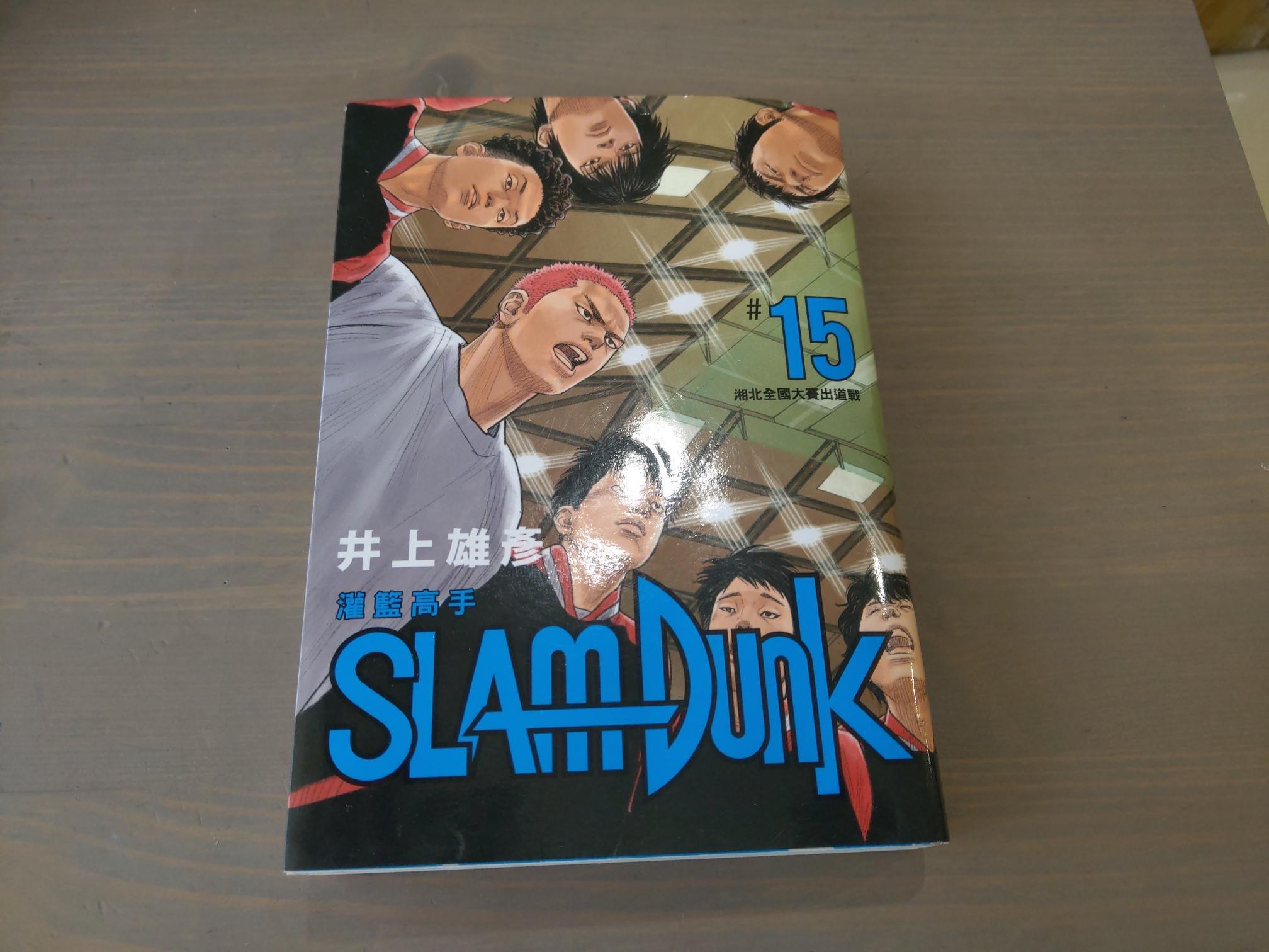 灌籃高手 新裝再編版 #15 湘北全國大賽出道戰 送全開海報(隨機)