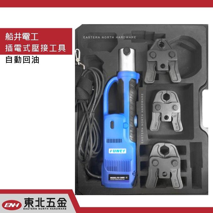 來電23999最低價~附發票(東北五金)船井 FU-3060 多用途 不鏽鋼管壓接機 壓著機 壓接鉗 壓著鉗