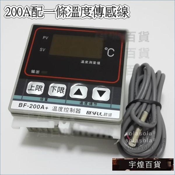 《宇煌》溫控器太陽能熱泵電爐熱水溫度控制器200A配一條溫度傳感線_G8CP
