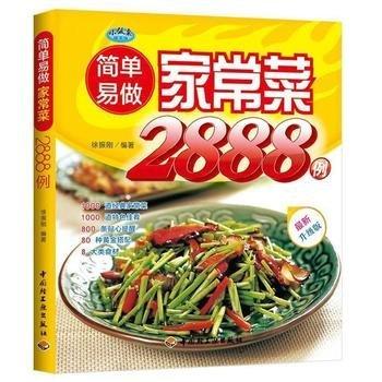 17【烹飪美食】簡單易做:家常菜2888例(1000道 家常菜 1000道特色佳餚 800條貼心提醒 80種黃金