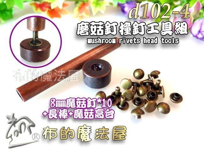 【布的魔法屋】d102-4 蘑菇釘8mm*10入組 長棒高台加長型撞釘 工具組(買10送1.固定釦斬座台 鉚釘平凹斬)