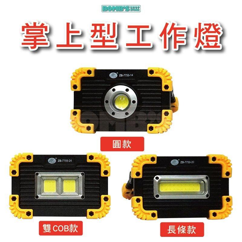 【立達】掌上型LED工作燈 COB 18650工作燈 露營燈 USB充電 照明燈 LED燈 廣角 釣魚 維修【A48】