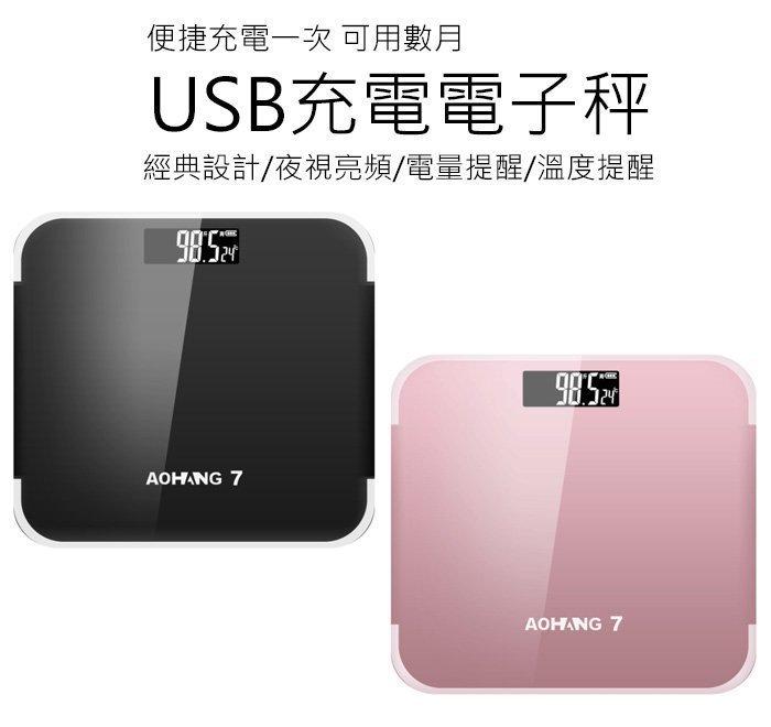 升級款 USB充電體重計 LED屏 家用人體秤 精準體重機 成人體重機 健康人體秤