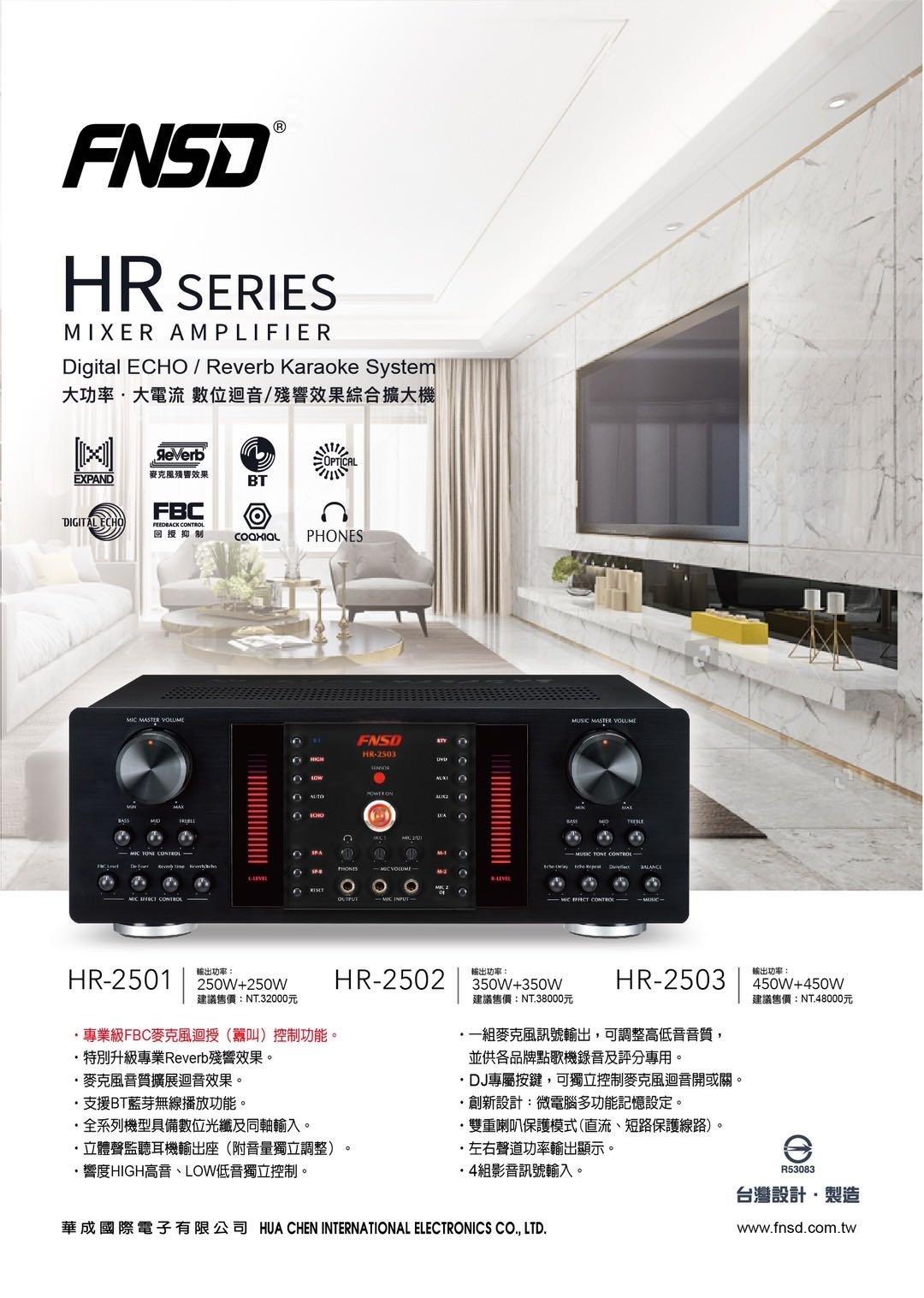 新莊【泉聲音響】FNSD HR-2502監聽級數位迴音卡拉OK綜合擴大機 具備麥克風音質擴展迴音效果 來電優惠