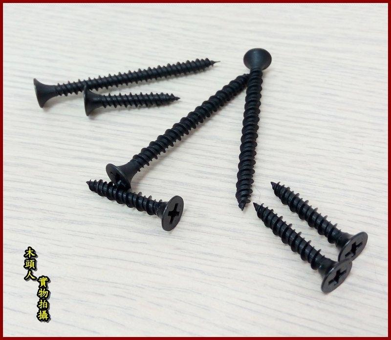 【木頭人】8# 3/4 黑色喇叭頭螺絲 高低牙 木工螺絲 木螺絲 黑色螺絲