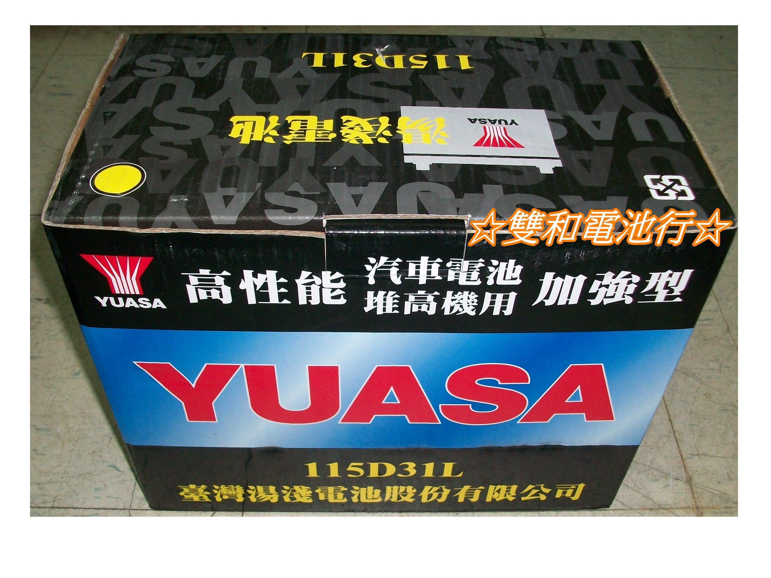☆雙和電池☆YUASA湯淺電池加水115D31L/115D31R(95D31L/95D31R)~柴油休旅車/新堅達