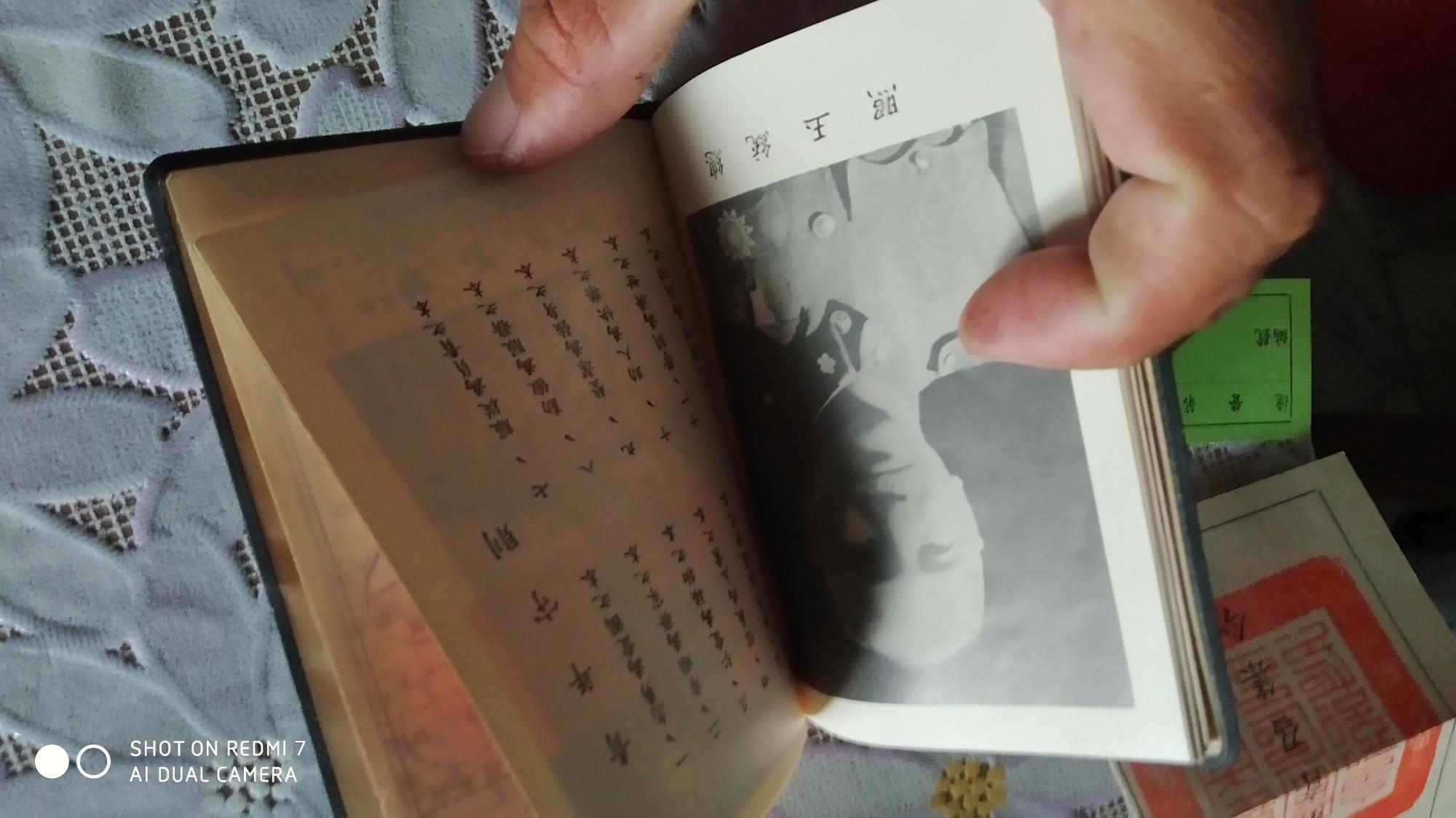 管區後備部隊手冊,55年,教育召集令,紙彰條