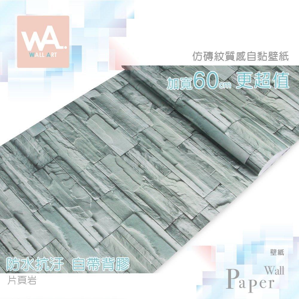 WA  防水抗汙自黏壁紙 片頁岩 加厚加寬60x100cm 附刮板 多張不裁切 非立體文化石磚紋壁貼