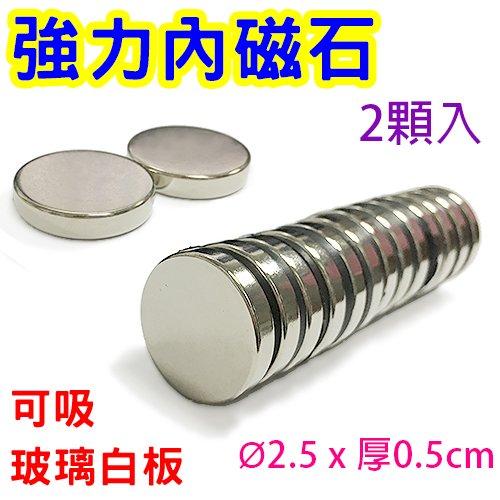 【M154】強力內磁石2.5cm(2顆裝)/強力內磁鐵 強力磁鐵 吸鐵 圓形磁鐵 銀色磁鐵 圓磁鐵 玻璃白板磁鐵