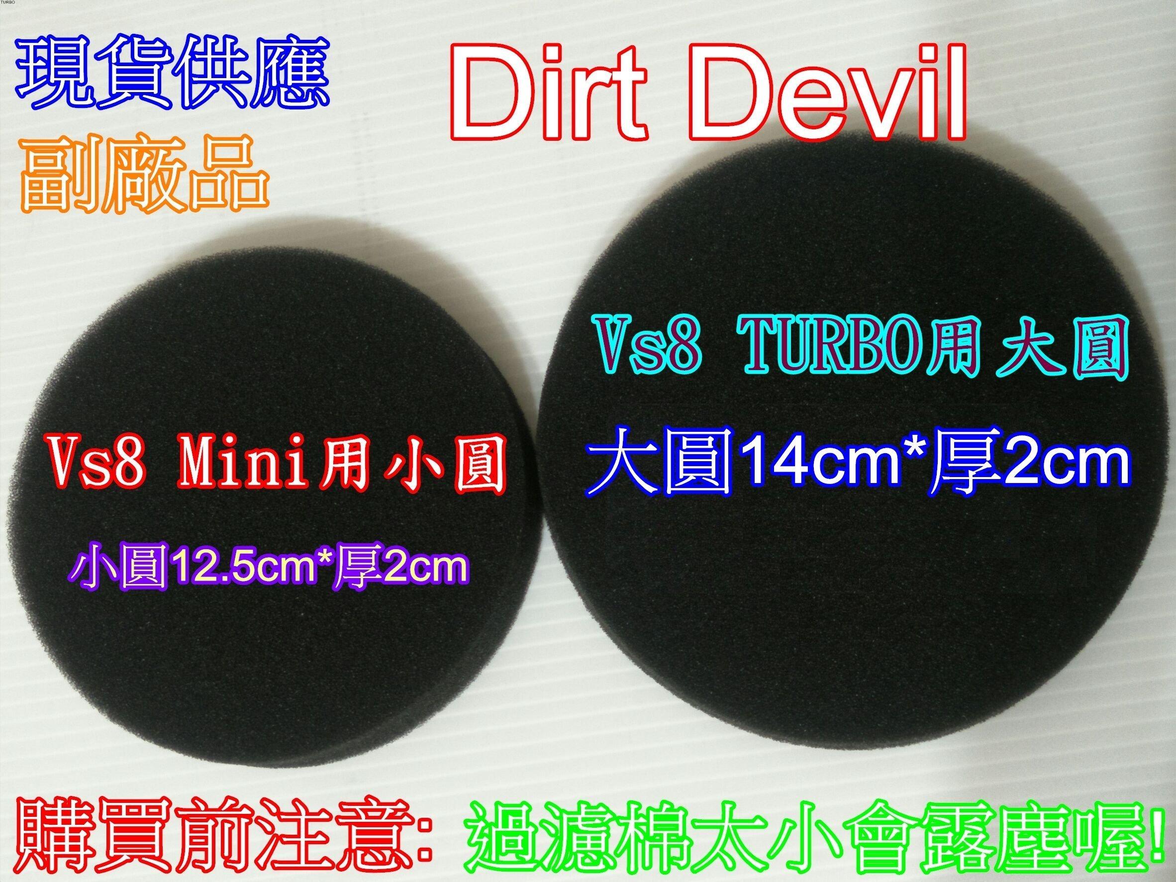 【Dirt Devil V8S TURBO大圓下標區】吸塵器通用黑過濾棉/延長管/軟管/直管/ 手握管/接頭配件詢問
