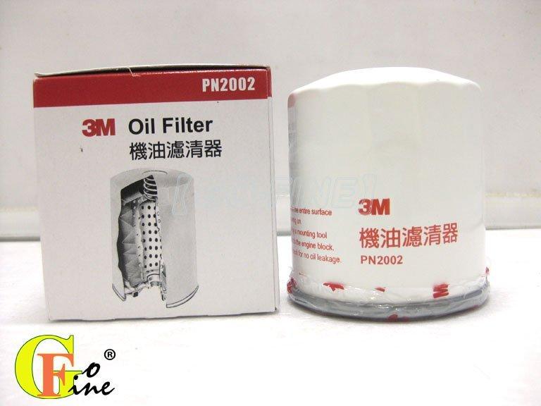 GO-FINE夠好3M機油芯BMWE28十個免運各車種可混搭機油芯機油心機油蕊機油濾芯機油濾心機油濾清器