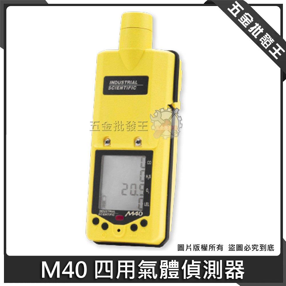 王【 】【含稅】美國 ISC M40 四用氣體偵測器 可探測 硫化氫 氧氣 一氧化碳 可燃性氣體 氣體 偵測器