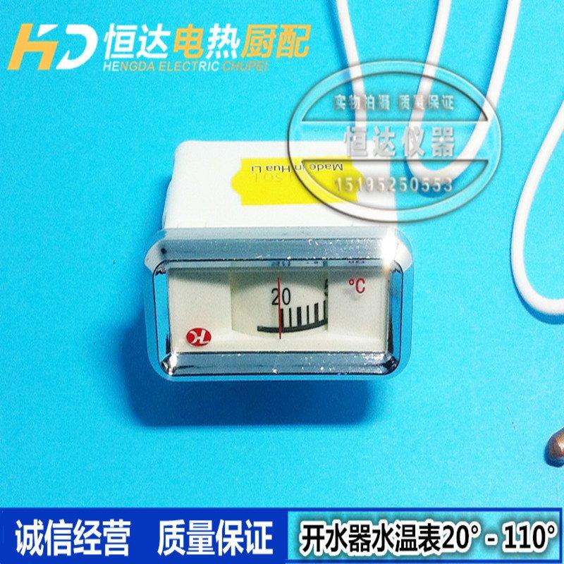 雜貨小鋪 開水器溫控水溫表水箱溫度表指針式測溫儀熱水器水溫表20-110°C