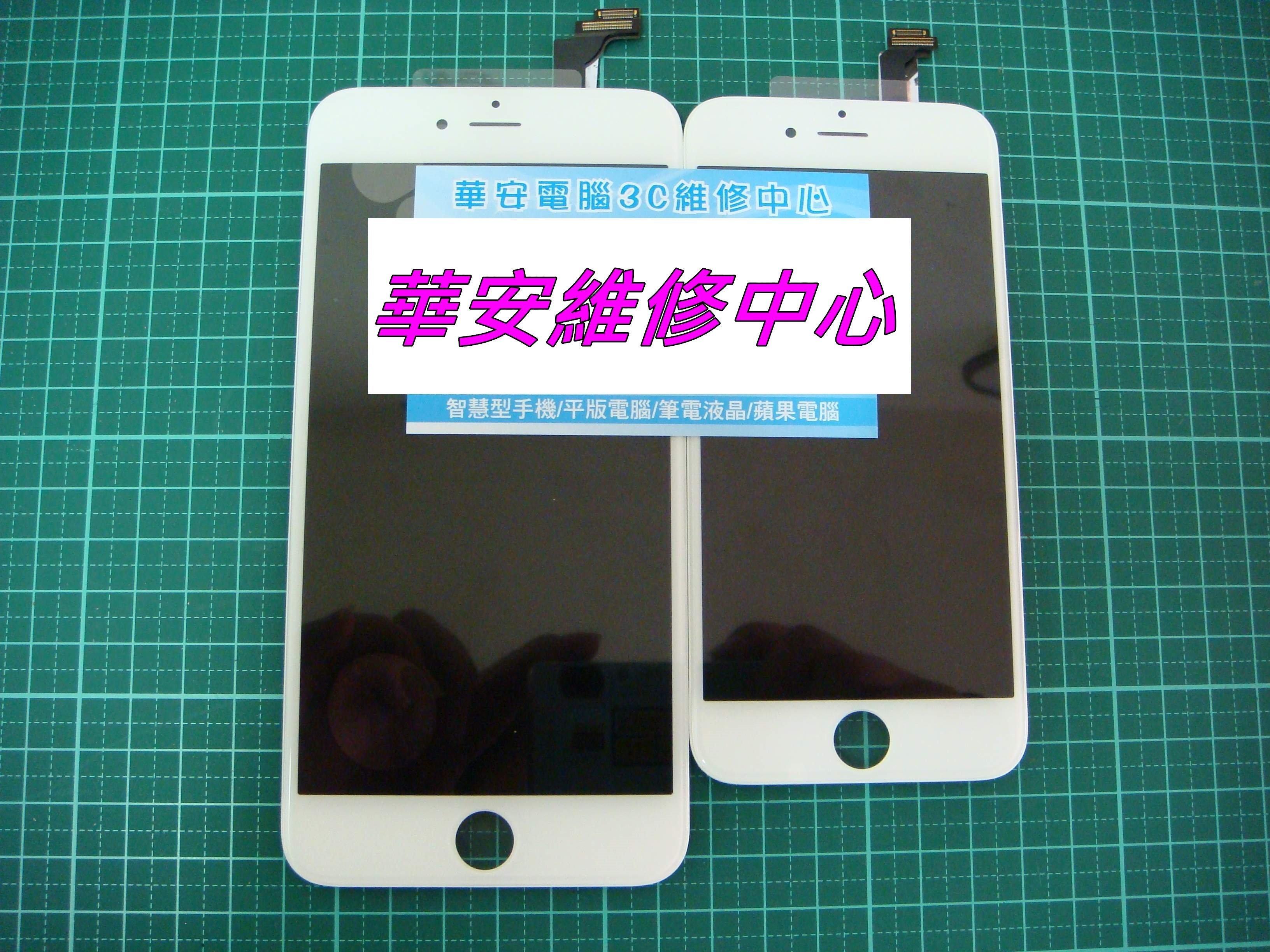 維修IPHONE6S iPhone 7/7 Plus i7+ 螢幕總成 液晶螢幕更換 換面板 無法顯示 黑屏 面板破裂