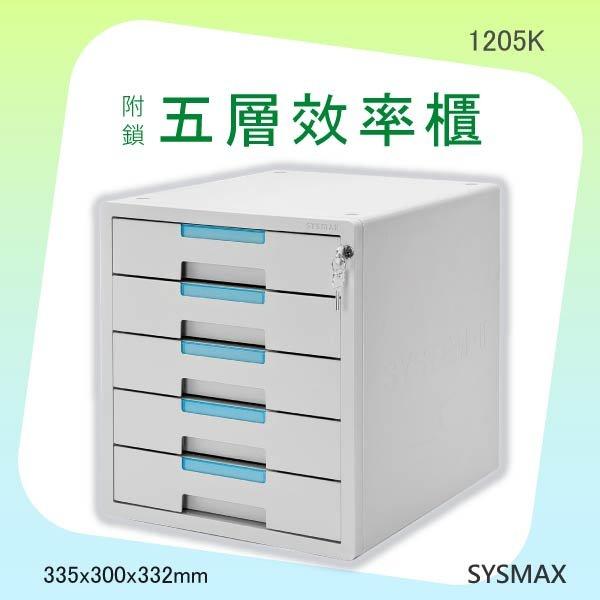 五層效率櫃 (附鎖) 1205K 鑰匙櫃 公文櫃 文件櫃 資料櫃 辦公室 隱私 SYSMAX
