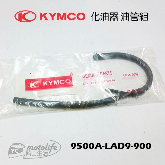 YC騎士生活_KYMCO光陽原廠 三冠王 奔騰 G4 化油器 油管組 9500A-LAD9-900