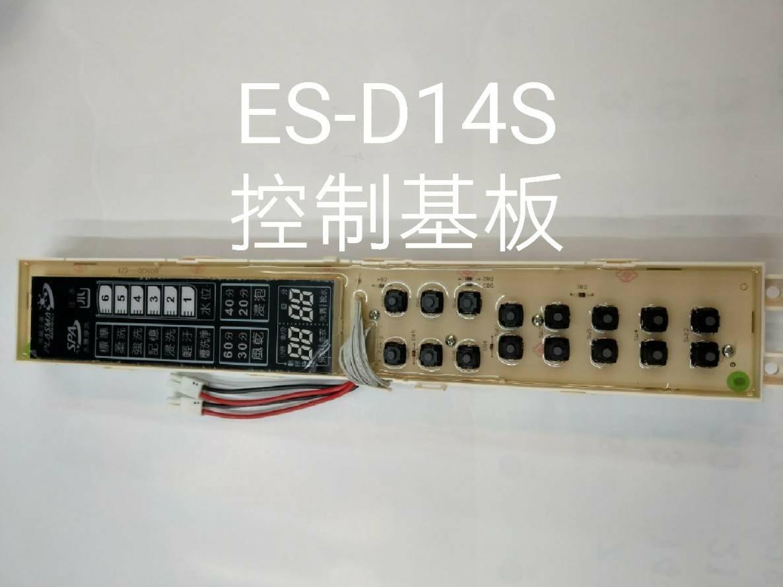 聲寶洗衣機 ES-D14S 控制基板  原廠材料 公司貨 【皓聲電器】