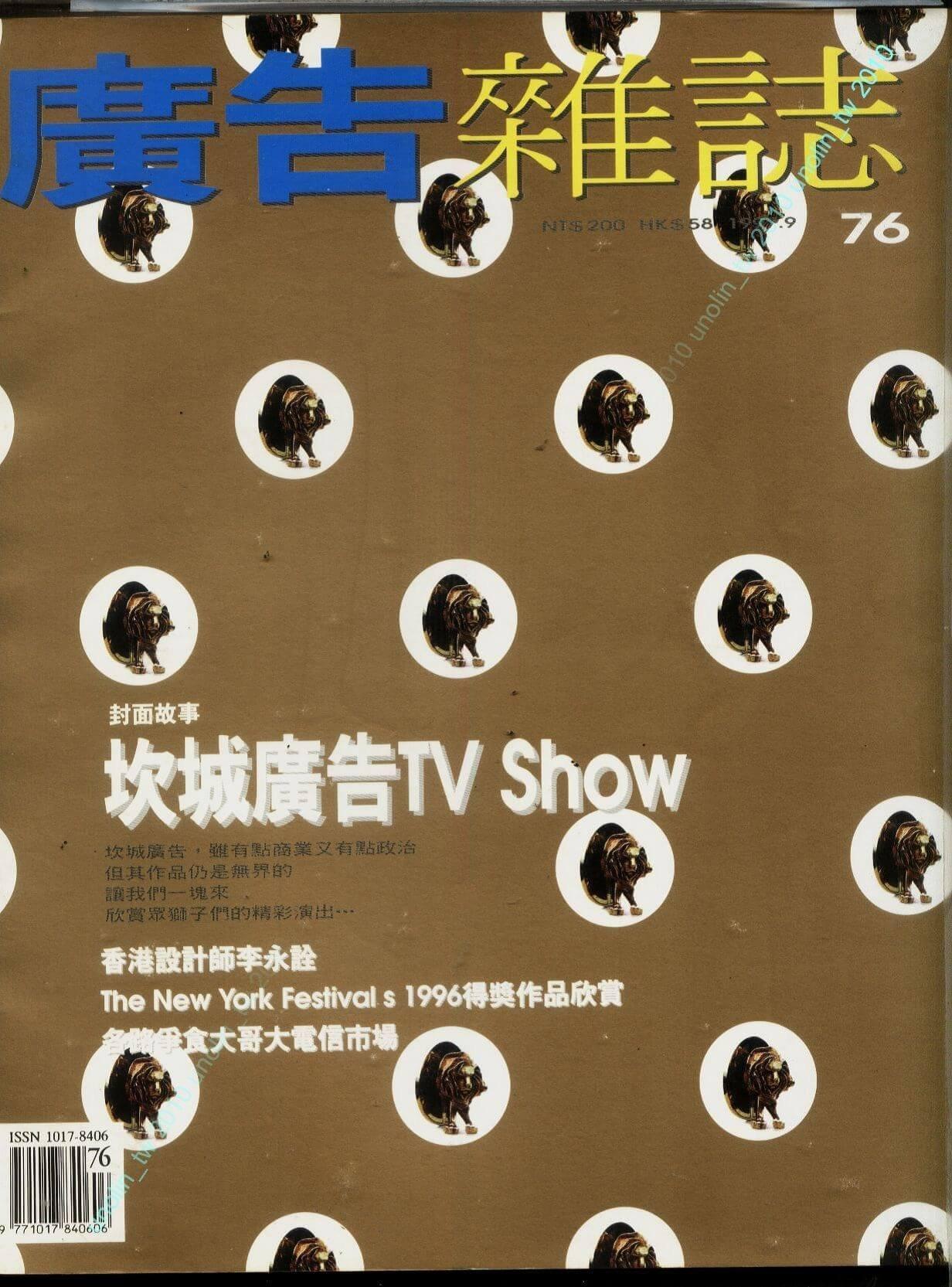 滿5免運【廣告雜誌】坎城TV SHOW+香港設計師李永詮+紐約FESTIVAL得獎作品公關企畫宣傳必看1997發行免競標