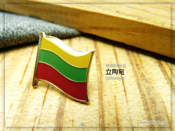 【衝浪小胖】立陶宛國旗徽章/胸章/勳章/別針/獎章/200國可選購蒐集