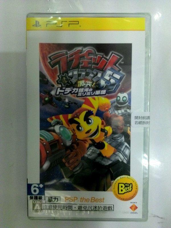 全新未拆封~有現貨 PSP 拉捷特與克拉克 5 激戰!巨大銀河之超微軍 純日Best版Ratchet & Clank