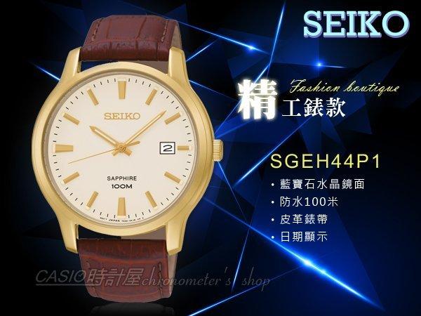 CASIO時計屋 SEIKO 精工手錶專賣店 SGEH44P1男錶 石英錶 皮革錶帶 金色錶盤 藍寶石水晶 防水 保固
