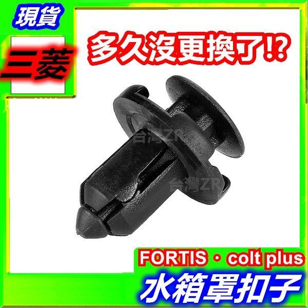 三菱 fortis colt plus 水箱罩 扣子 汽車 塑膠扣 水箱扣 水箱扣子 卡扣 水箱鈕扣 卡扣 保險桿 保養