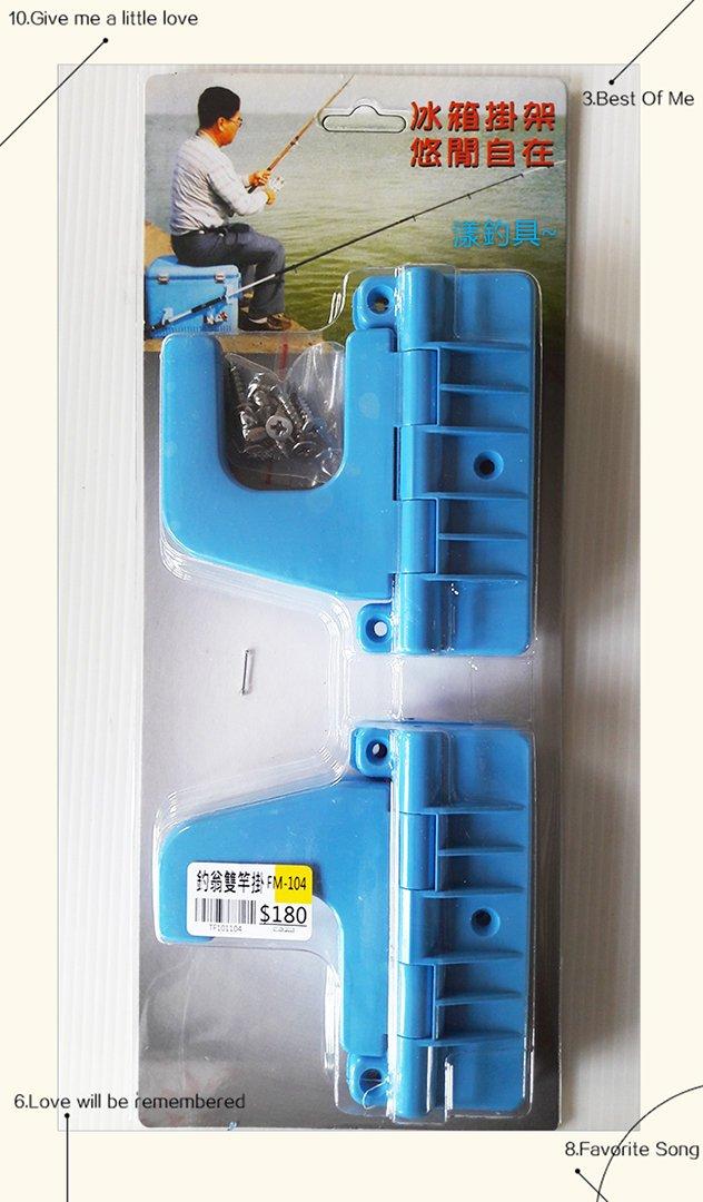 漾釣具~冰箱竿掛架 2組  180元 冰箱附掛釣竿 釣竿掛架