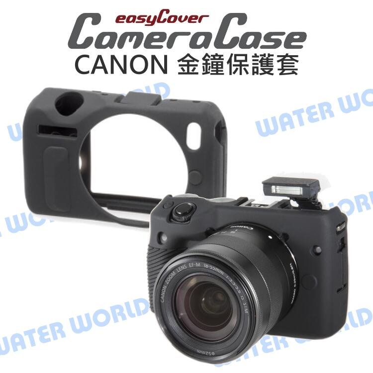 【中壢NOVA-水世界】CANON EOS M EOS M3 金鐘套 easyCover 相機保護套 果凍套 公司貨