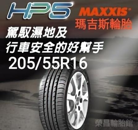 《榮昌輪胎館》瑪吉斯HP5    205/55R16輪胎 現金完工特價