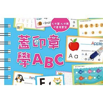 【小幫手2館】東雨 【掌上型益智學習書】蓋印章學ABC (附2枝印章筆)