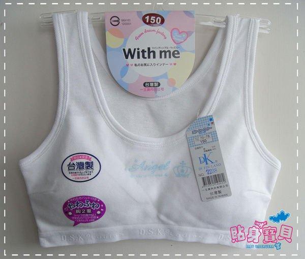 【貼身寶貝】.『7238』 製(一王美)~皇冠Angel學生背心內衣 (白色和玫瑰粉)