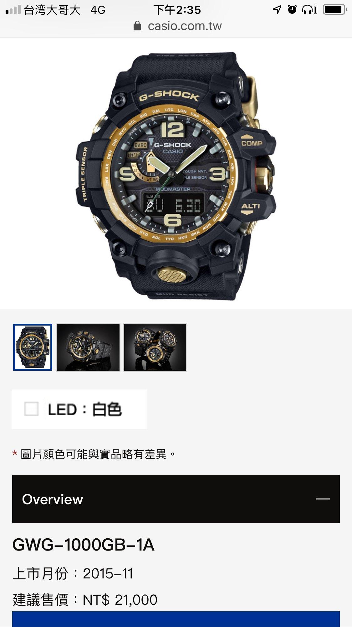 拍賣沒人賣 買到賺到 原價21000 Casio G Shock GWG-1000GB-1A 稀有釋出 可面交