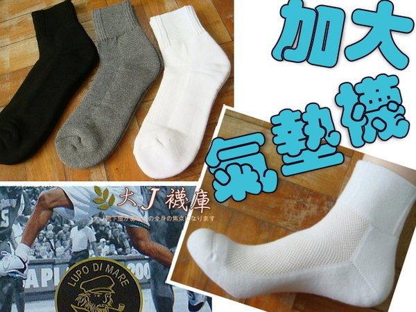 L-5 加大素面氣墊短襪【大J襪庫】腳踏車-男生加大XXL-純棉質-加厚底氣墊襪毛巾襪-學生襪彈性運動襪-黑白灰色台灣製