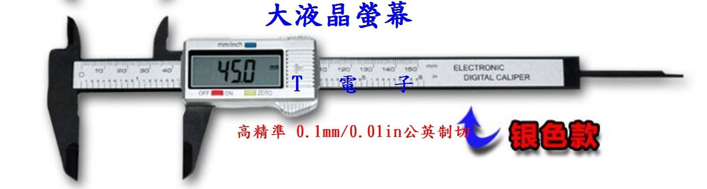 T電子  游標卡尺 大液晶螢幕 150mm 0.1mm 0.01in公英制切換 游標卡尺 液晶遊標卡尺