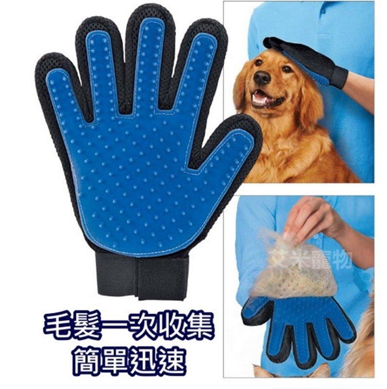 【艾米】寵物除毛手套OPP袋裝 除毛手套/按摩手套/安撫手套/除毛/寵物脫毛/洗澡手套/梳毛手套/寵物用品