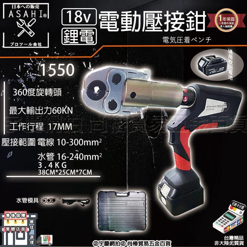 ㊣宇慶S舖㊣3期0利率|1550+6.0雙電+全配|日本ASAHI 21V充電式壓接機 不鏽鋼水管 壓接鉗 白鐵 壓接剪