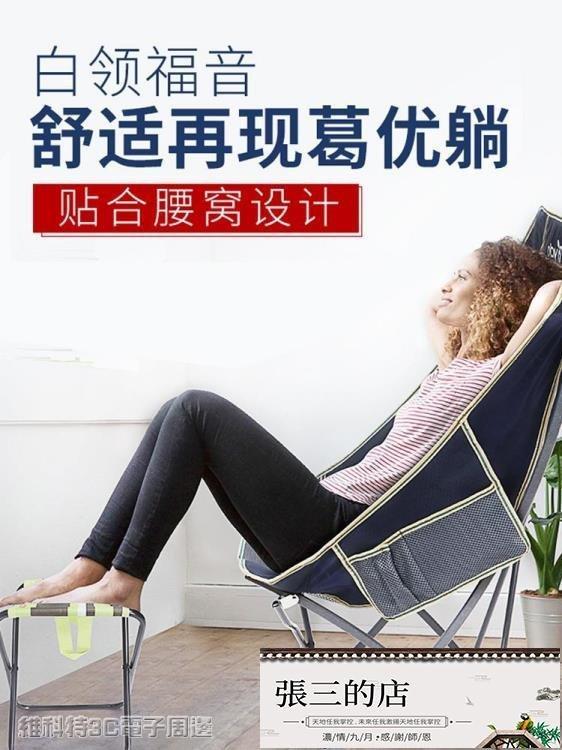 折疊躺椅 悠度戶外便攜折疊椅子靠背釣魚椅凳子休閒沙灘躺椅午休椅月亮椅子MKS~張三的店~