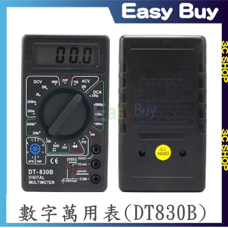 【Easy Buy】數字萬用表 DT830B 萬用電錶 三用電表 萬用表 手持式 電壓 電流 測量表
