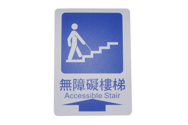 力維新室內指標[H0018] 貼壁式無障礙標示牌 無障礙空間 廁所 標示牌 標誌 防焰 無障礙樓梯