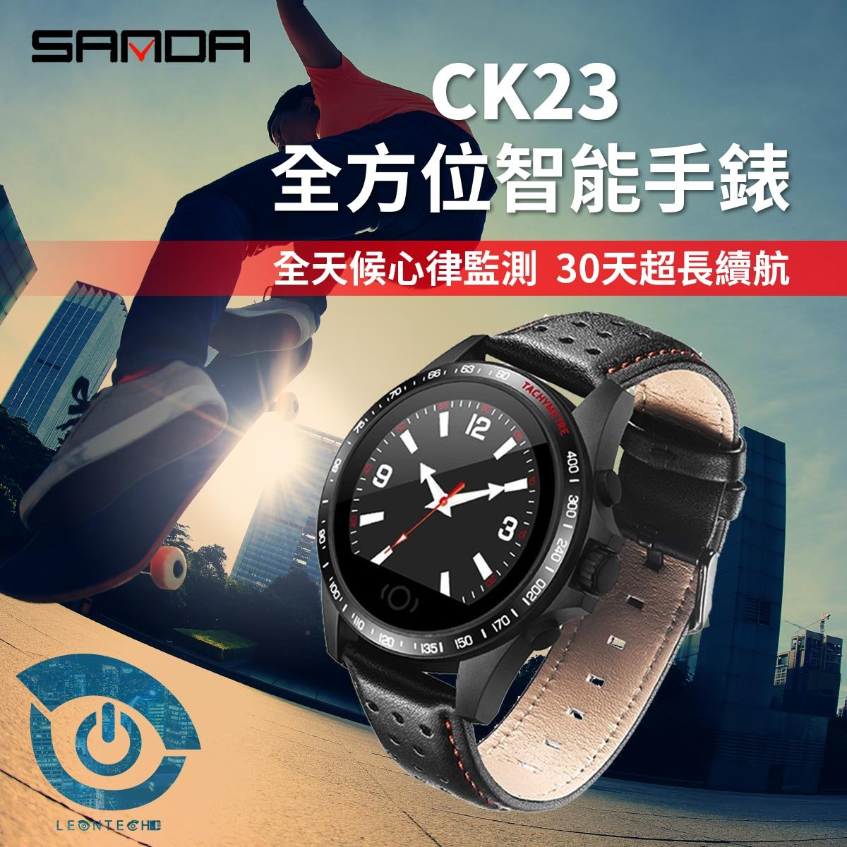 SDWatch CK23 智能手錶 睡眠檢測 9種運動模式 訊息提醒 加贈運動錶帶