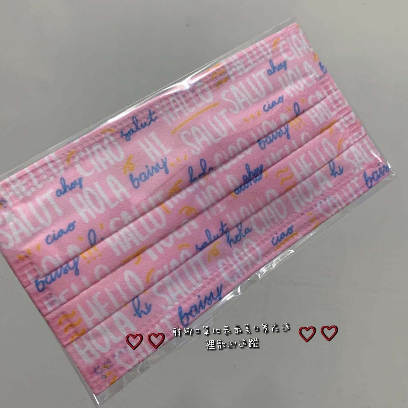 [韓娜]你在哈囉嗎芭比粉五片ㄧ組好美限量舞蝶特殊收藏控快來蝶系列光澤感成人平面口罩ㄧ次性非醫❤️搜尋(🔍韓娜口罩)更多絕美中絕版款等您來收藏衛生品