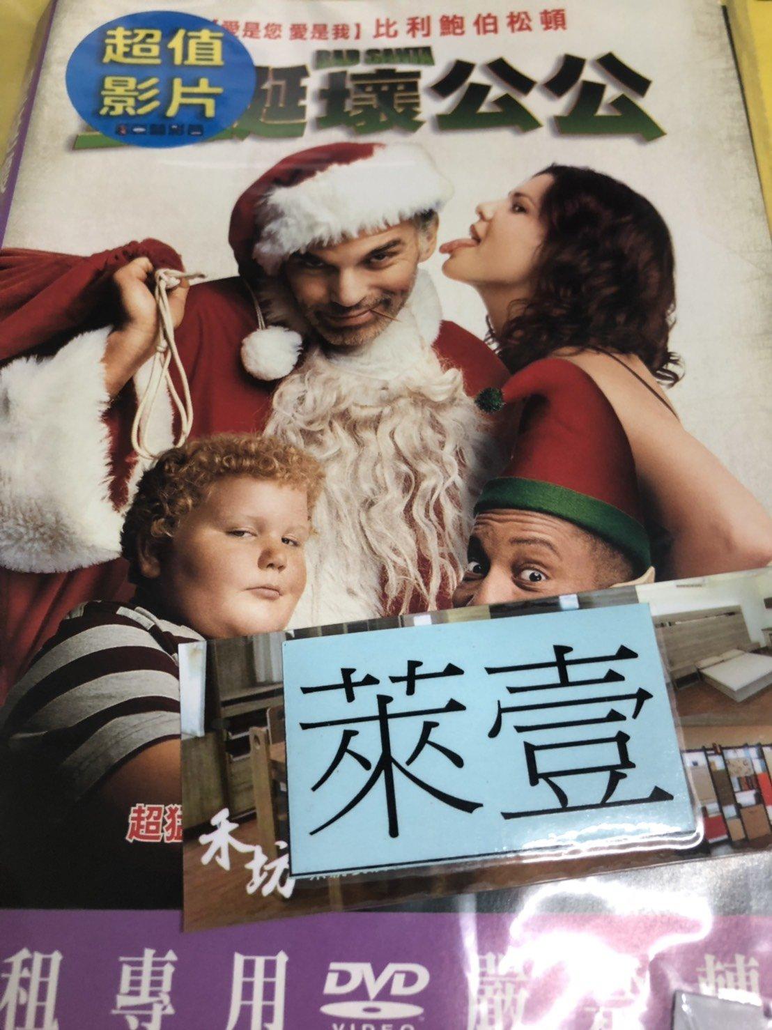 萊壹@51074 DVD【聖誕壞公公】全賣場台灣地區正版片