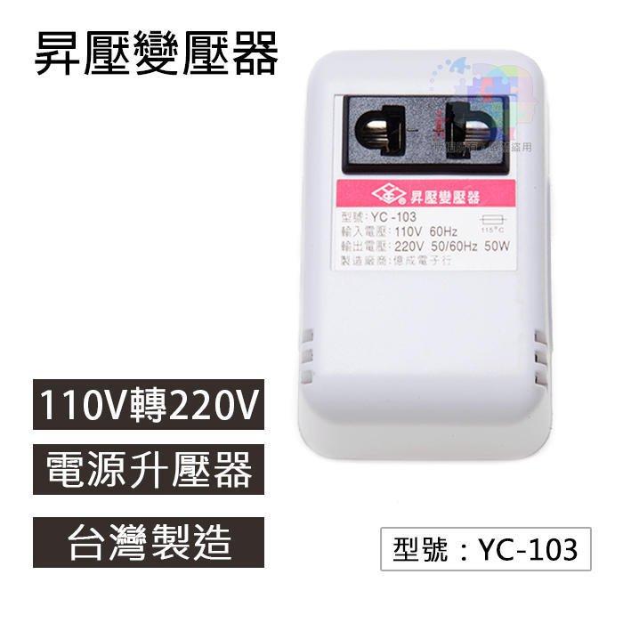 【變壓器】 大陸 在  110V轉220V 50W 變壓器 升壓器 家用電源轉換器  YC-103