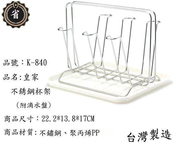 ~省錢王~皇家 不銹鋼 K-840 杯架(附滴水盤) 水杯架 咖啡杯架 台灣製造