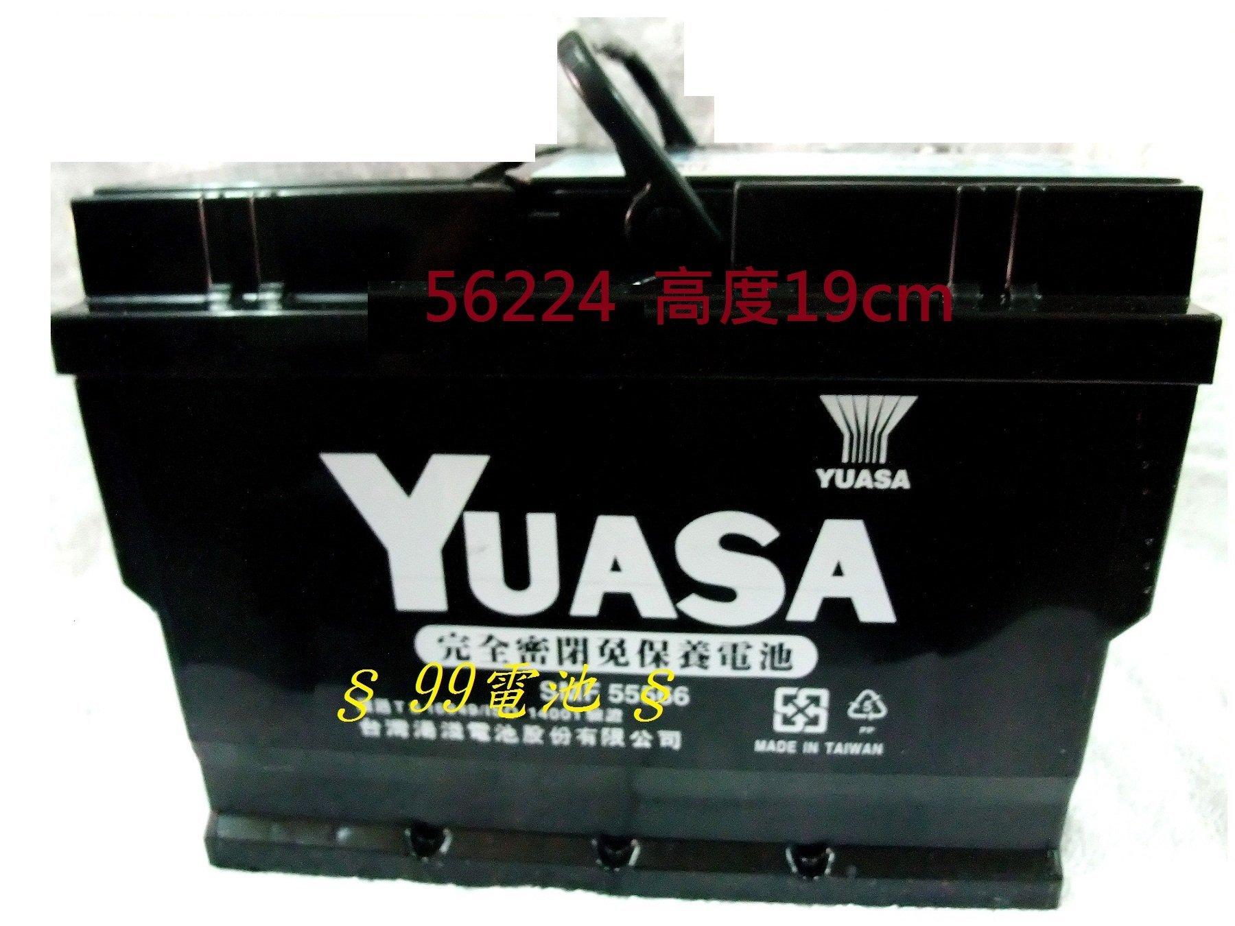 § 99電池 §  56224 SMF 湯淺YUASA汽車電瓶 55566 56220加強 現代ELANTRA 62安培562H25L